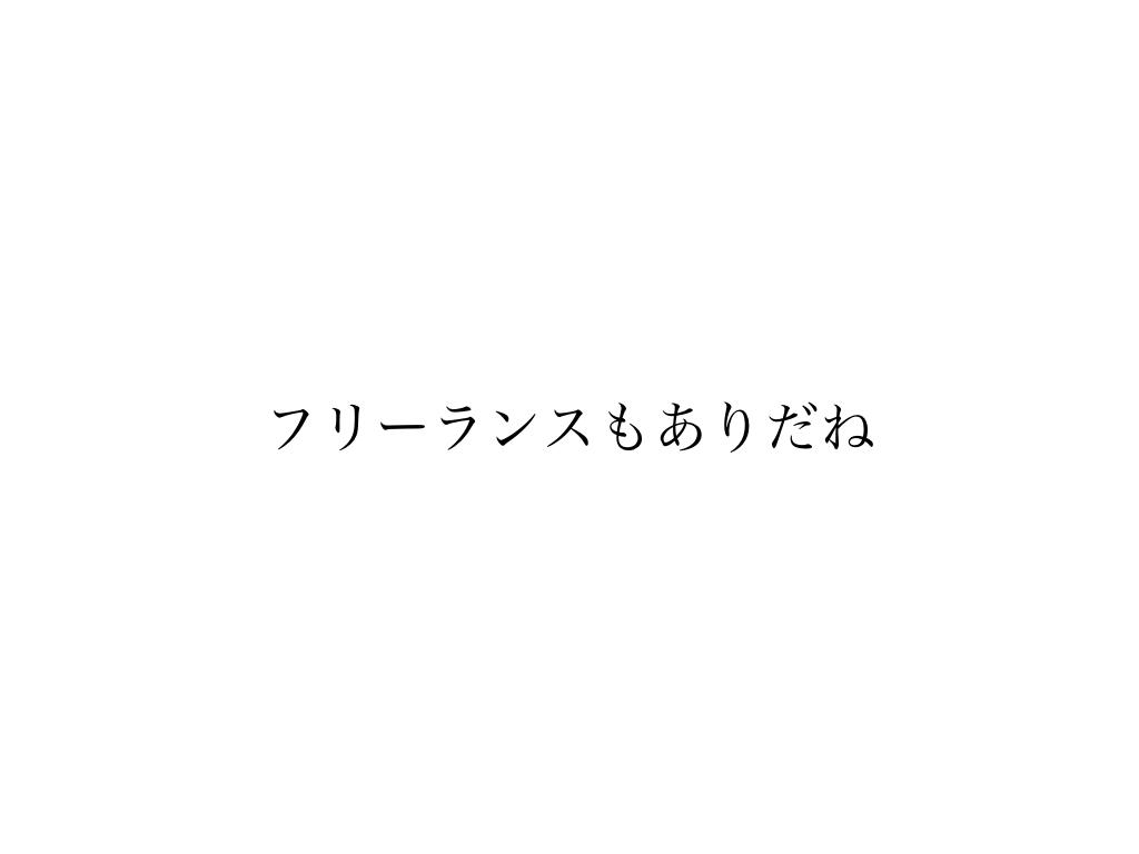 f:id:Shun_Yuki:20160908132222j:plain