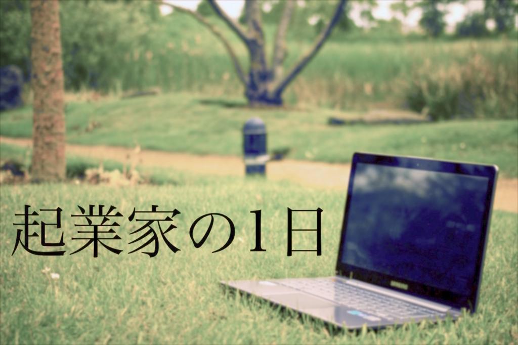 f:id:Shun_Yuki:20160917185918j:plain