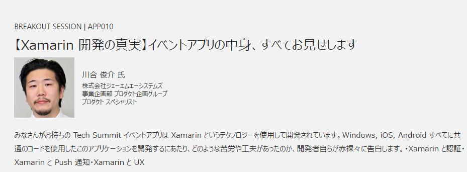 f:id:ShunsukeKawai:20161102191047p:plain