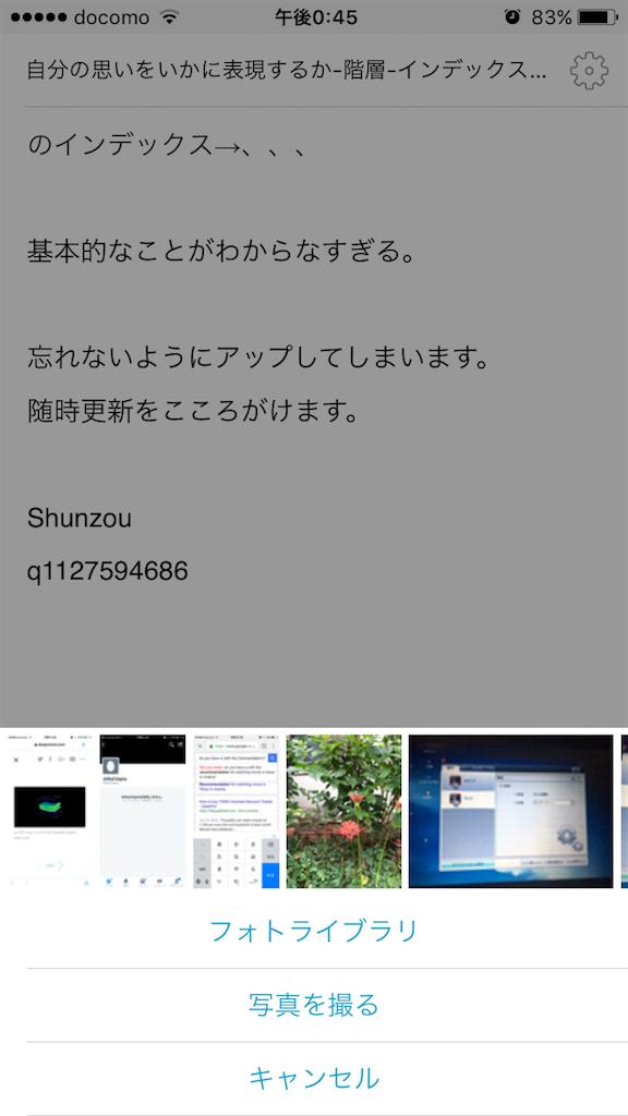 f:id:Shunzou:20160918124521p:image
