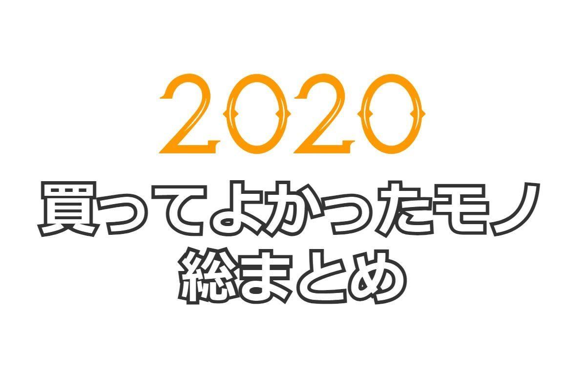 f:id:Sig-Maru:20210209184138j:plain