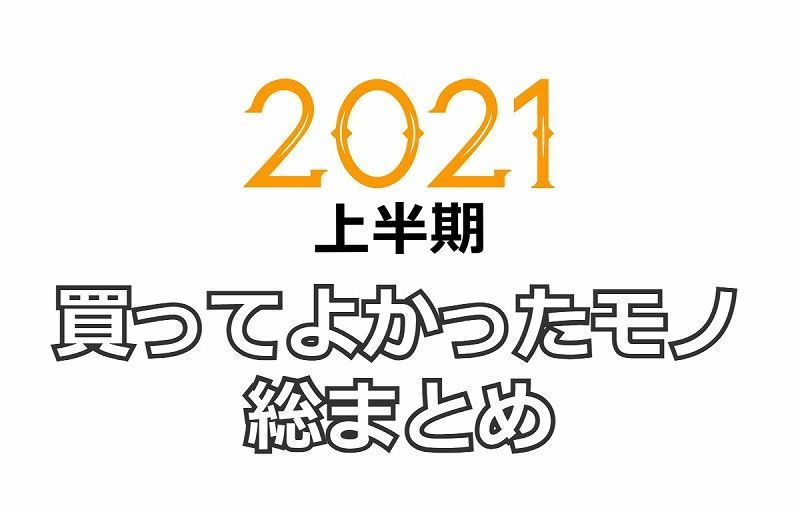 f:id:Sig-Maru:20210703002651j:plain
