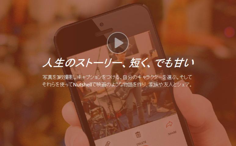 写真から動画を作成するアプリ