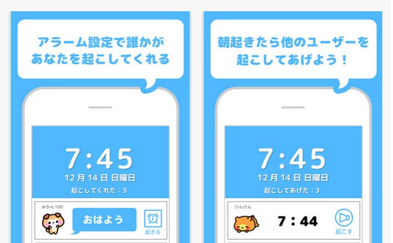 おすすめ目覚ましアプリ