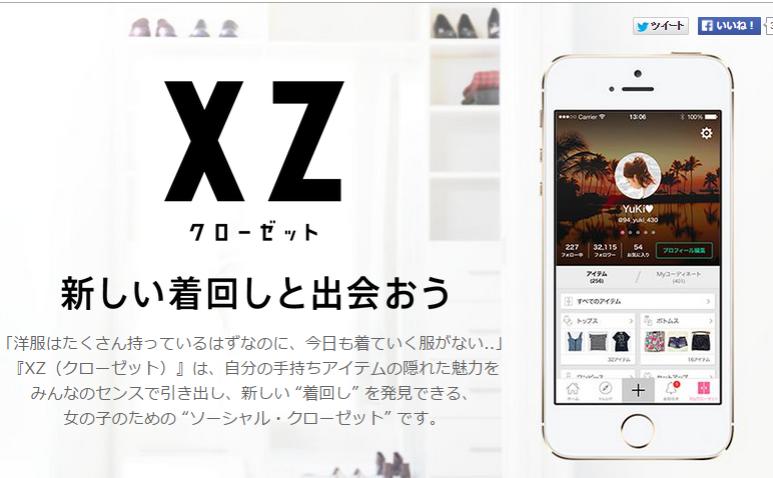 ファッション、コーディネートアプリ