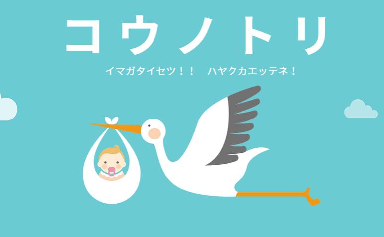 子作りアプリ、妊活アプリ