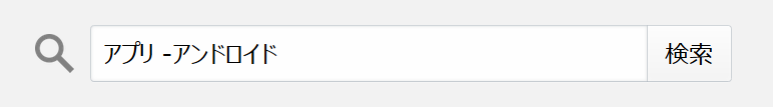 Google検索 除外検索