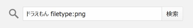 Google検索 ファイル検索