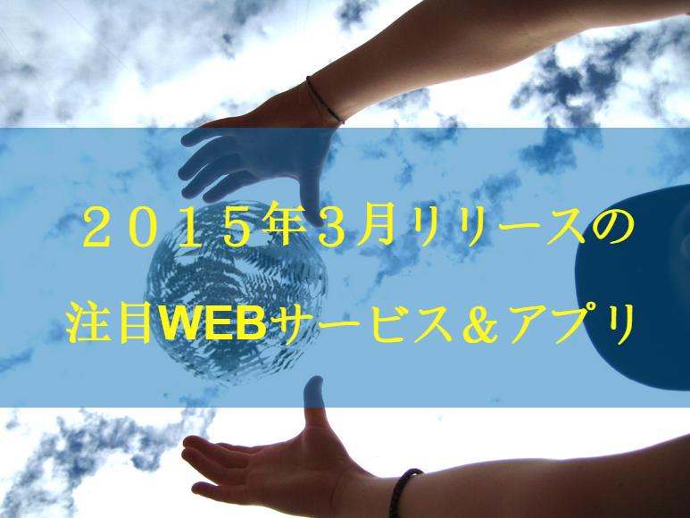 webサービス アプリ