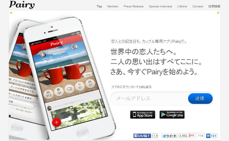 Pairy(ペアリー)