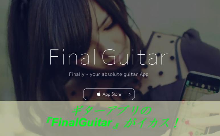 ギター初心者 ギターアプリ