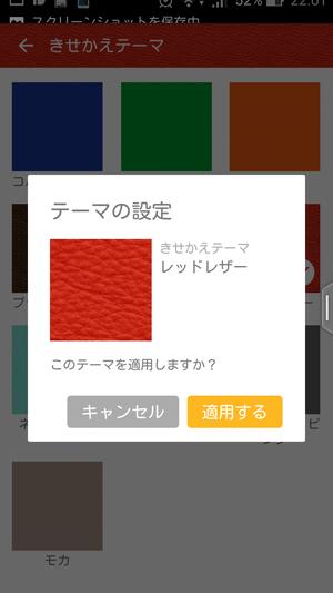 スケジュールアプリ