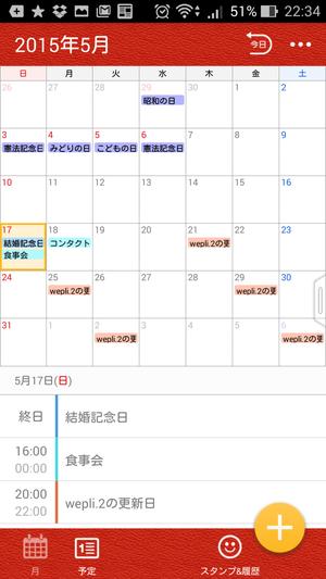 カレンダー yahoo