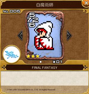 No.005 白魔術師