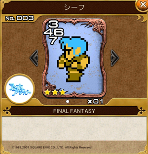 No.003 シーフ