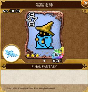 No.006 黒魔術師