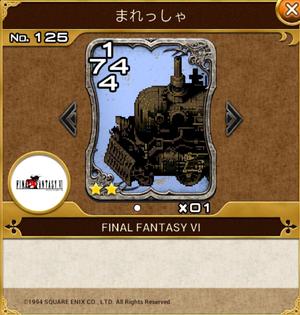 No.125 まれっしゃ