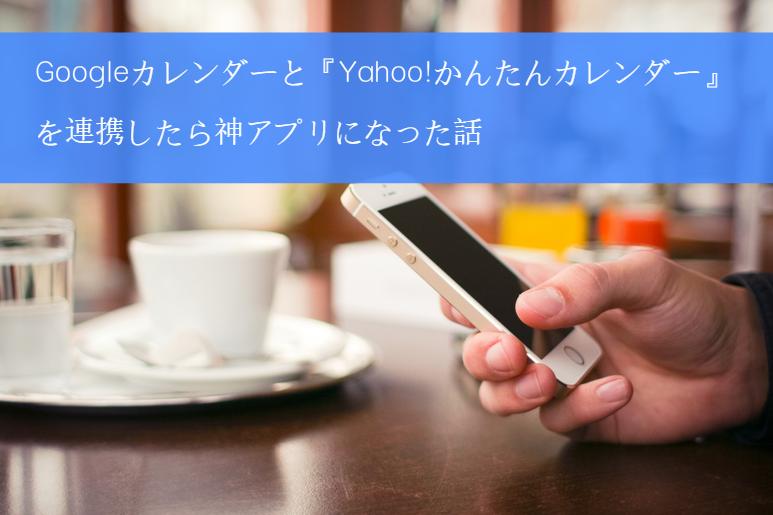 Googleカレンダー Yahoo!かんたんカレンダー