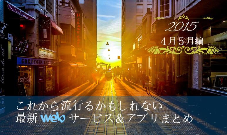 2015 webサービスまとめ