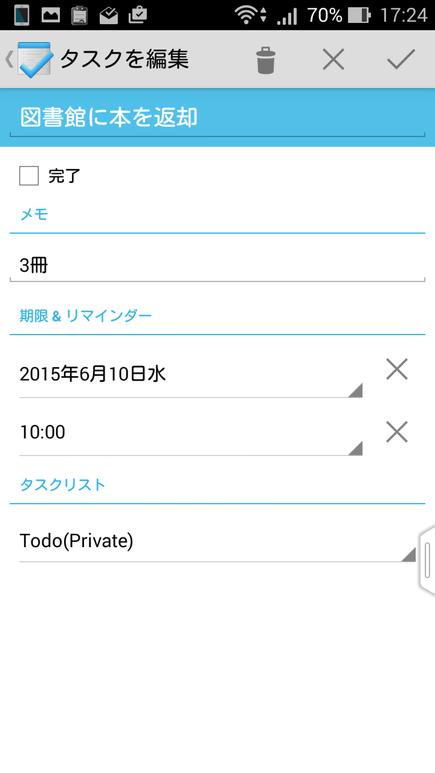Google todoアプリ