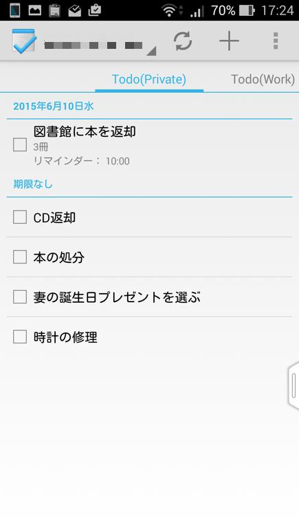 Tasks Googleアプリ