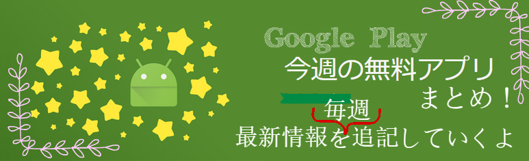 Google play 今週の無料アプリ