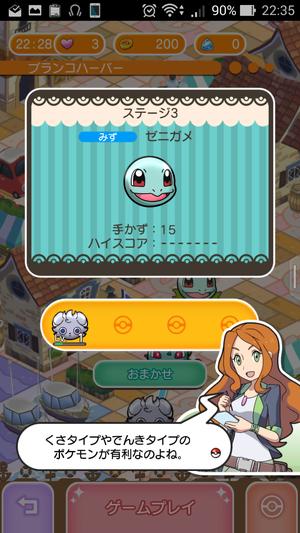 ポケモンアプリ