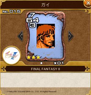 No.015 ガイ