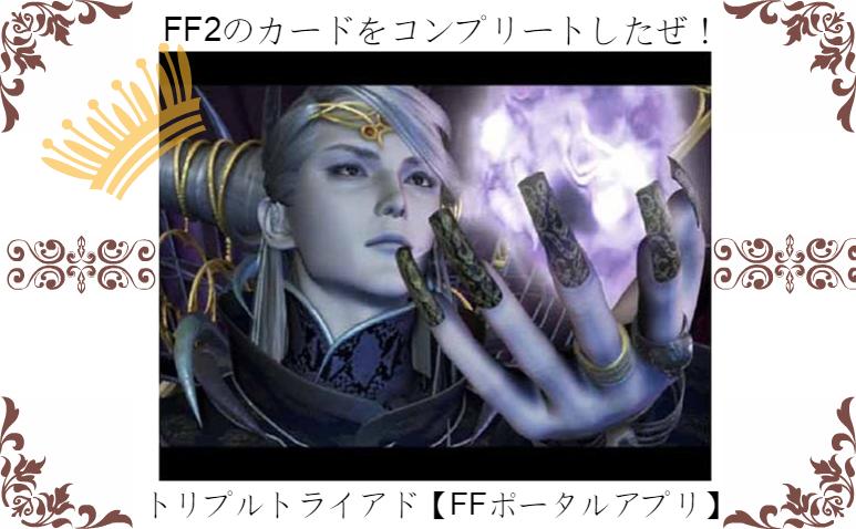 トリプルトライアド【FFポータルアプリ】