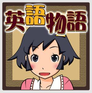 英語物語 アプリ