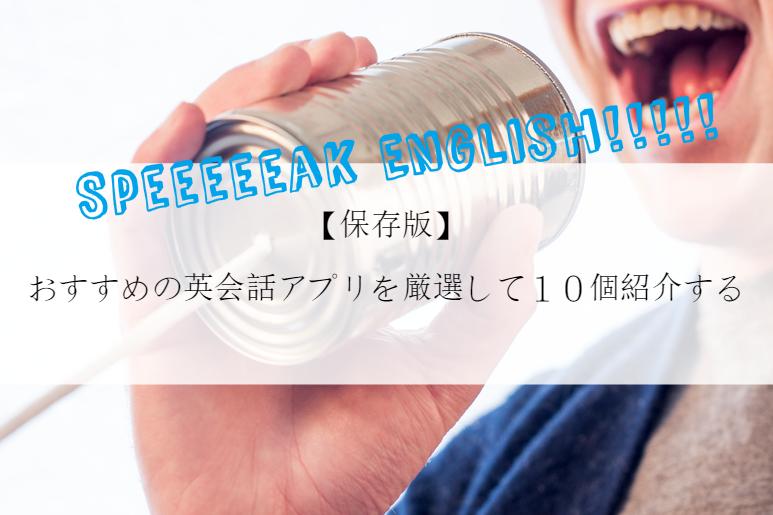 おすすめ 英会話アプリ