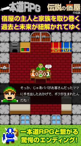 一本道RPG外伝 伝説の宿屋の伝説