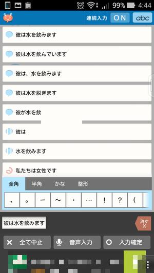 音声認識アプリ回答