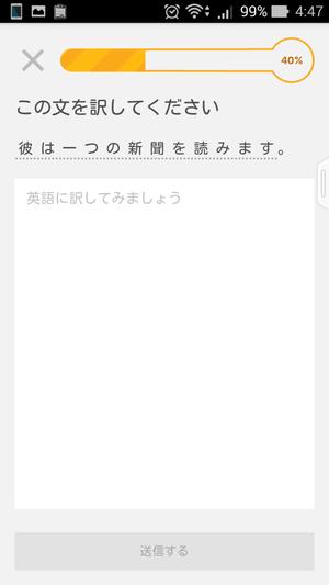 音声認識アプリ英語へ