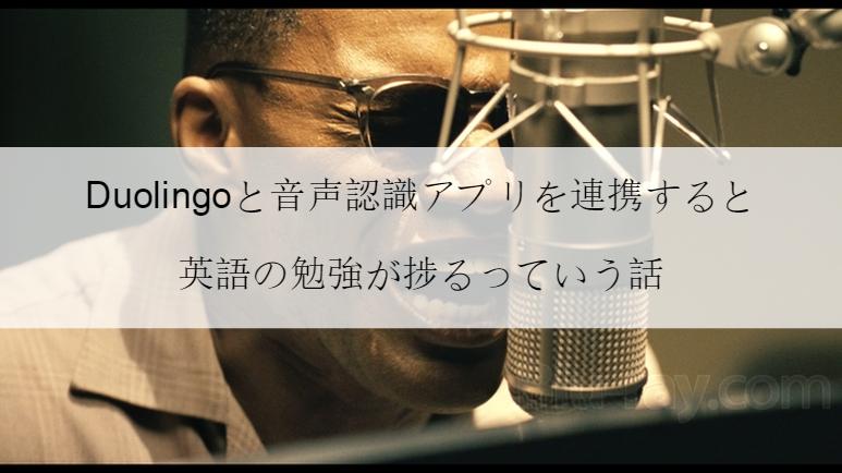 音声認識アプリとDuolingo
