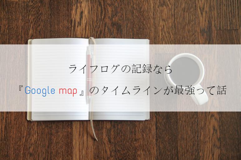 ライフログ Google Maps