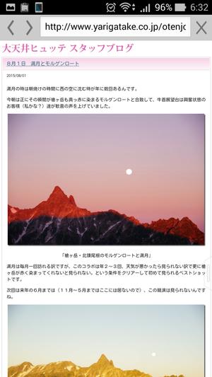 山小屋ブログ
