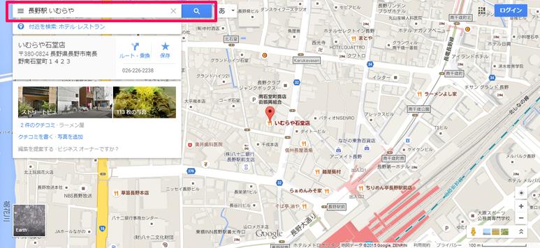 Google map 埋め込み 場所検索