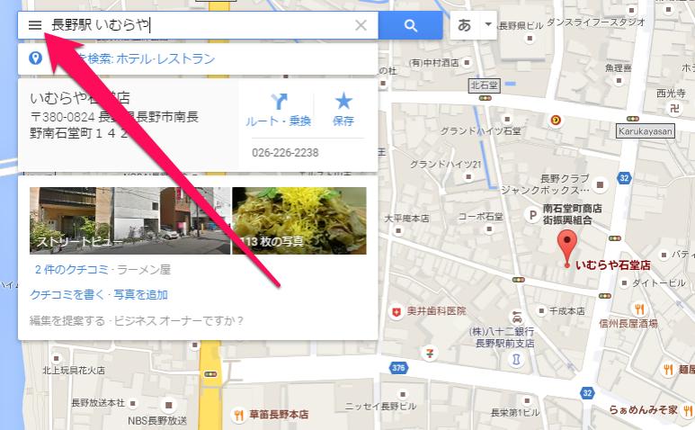 Google map 埋め込み メニュー