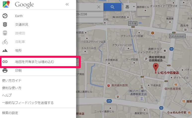 Google Maps 地図の共有または埋め込む