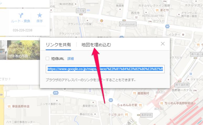 Google Maps 地図を埋め込む