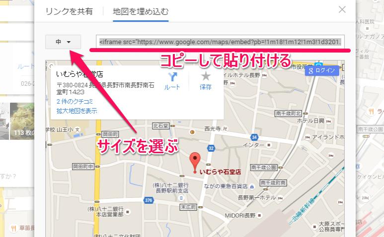 Google map 埋め込みサイズ