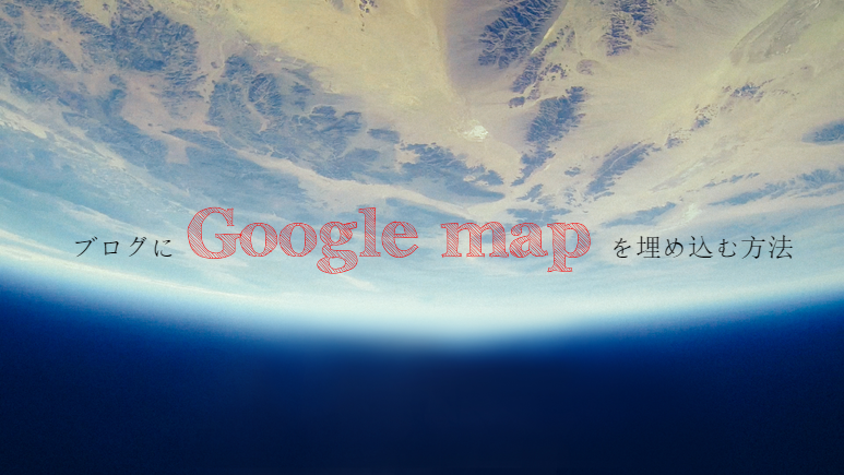 Google map 埋め込み