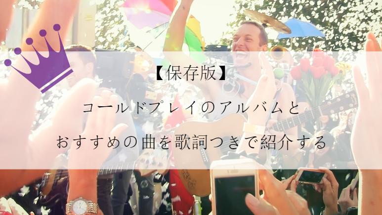 コールドプレイ アルバム おすすめ曲