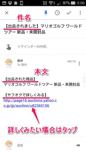 myThings ヤフオク Gmail