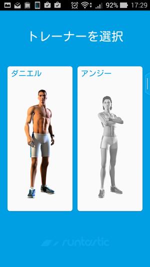 腹筋を割る筋トレアプリ トレーナー