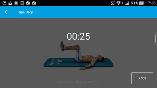 腹筋アプリ