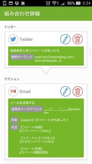 Twitterエゴサーチ myThings