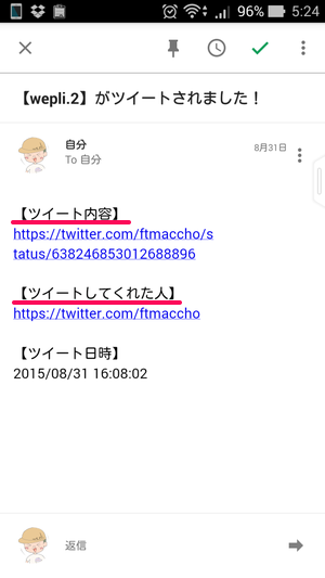 Twitterエゴサーチ Gmail