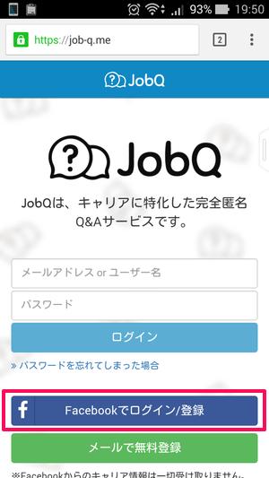 『JobQ』の使い方